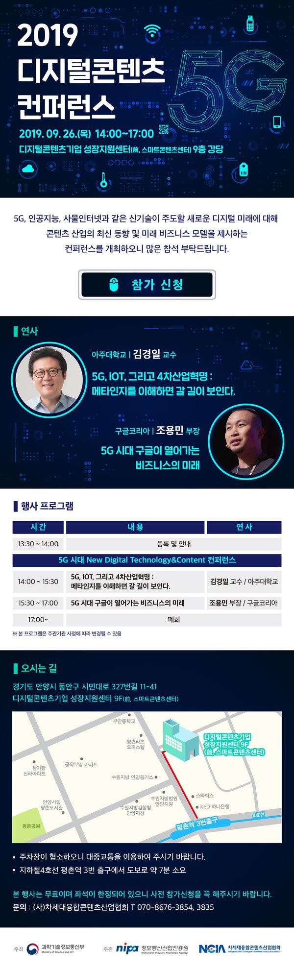 2019Dconference_edm.jpg